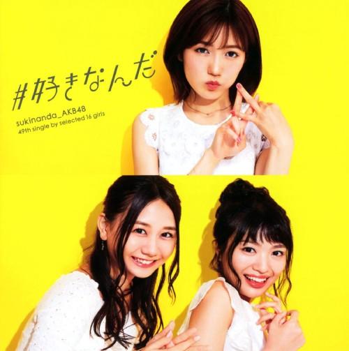 【中古】#好きなんだ(DVD付)(Type B)/AKB48