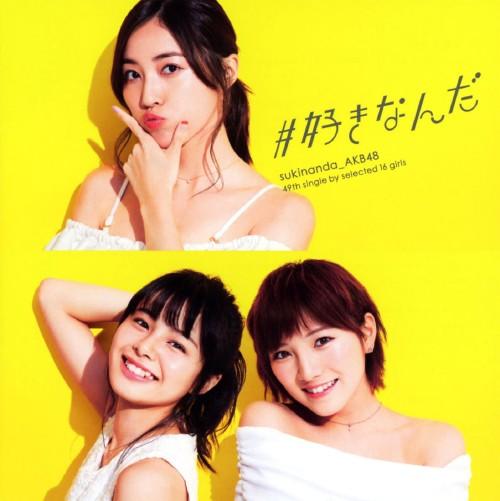【中古】#好きなんだ(DVD付)(Type C)/AKB48