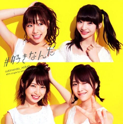 【中古】#好きなんだ(DVD付)(Type E)/AKB48