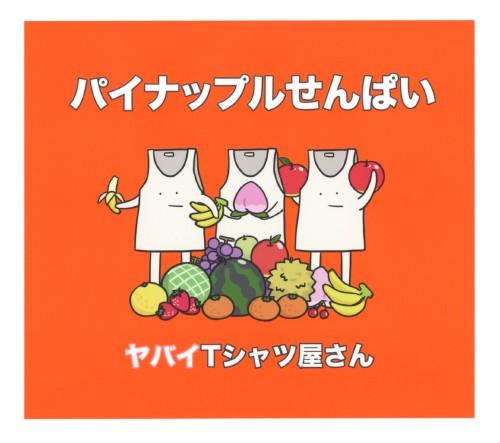 【中古】パイナップルせんぱい/ヤバイTシャツ屋さん