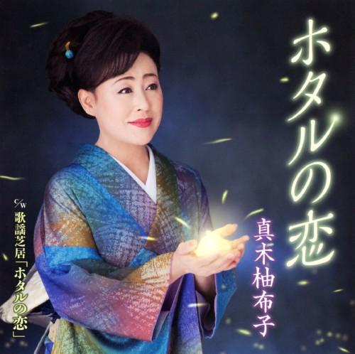 【中古】ホタルの恋/歌謡芝居 ホタルの恋/真木柚布子