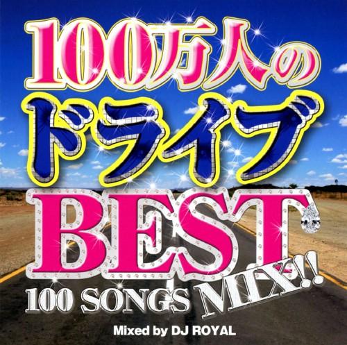 【中古】100万人のドライブBEST −100 SONGS MIX!!−/DJ ROYAL