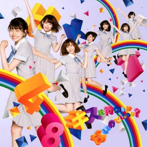 【中古】キスは待つしかないのでしょうか?(DVD付)(TYPE−C)/HKT48
