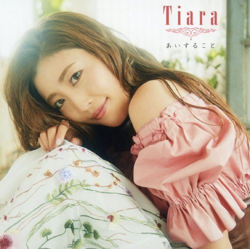 【中古】あいすること/Tiara