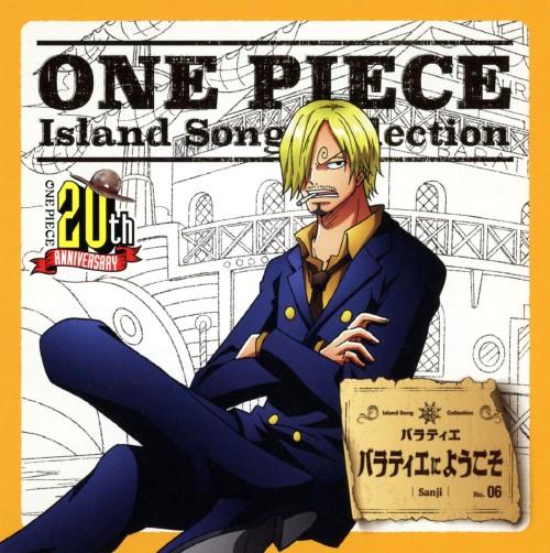 【中古】ONE PIECE Island Song Collection バラティエ「「バラティエにようこそ」/平田広明(サンジ)