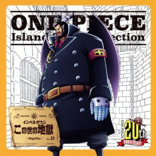 【中古】ONE PIECE Island Song Collection インペルダウン「この世の地獄」/星野充昭(マゼラン)