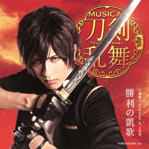 【中古】勝利の凱歌(プレス限定盤F)/刀剣男士 formation of 三百年