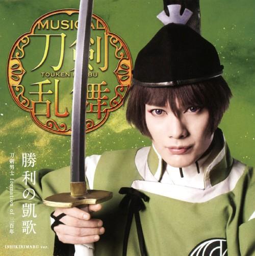 【中古】勝利の凱歌(プレス限定盤A)/刀剣男士 formation of 三百年