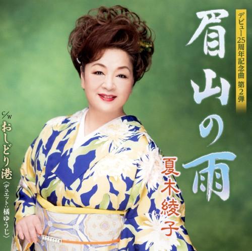 【中古】眉山の雨/おしどり港/夏木綾子