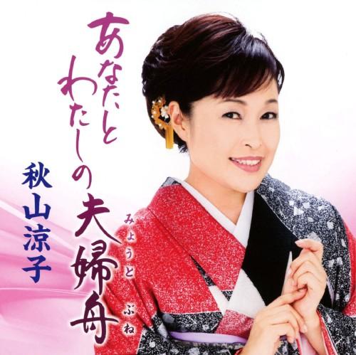 【中古】あなたとわたしの夫婦船/涙の最終便/秋山涼子