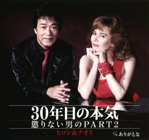 【中古】30年目の本気〜懲りない男のPART2/ありがとな/ヒロシ&ナオミ