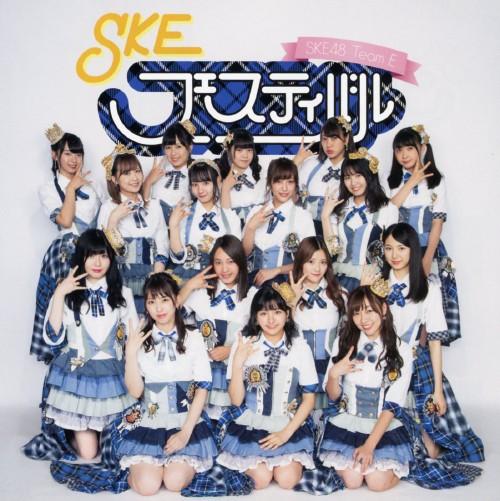 【中古】SKEフェスティバル/SKE48(TeamE)