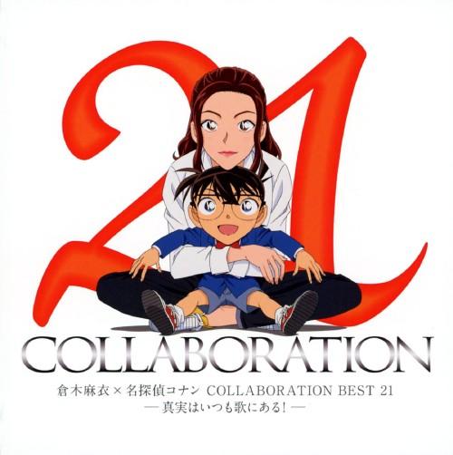 【中古】倉木麻衣×名探偵コナン COLLABORATION BEST 21 −真実はいつも歌にある!−/倉木麻衣