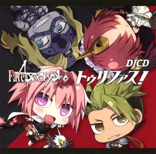 【中古】DJCD「Fate/Apocrypha Radio トゥリファス!」/古川慎/大久保瑠美