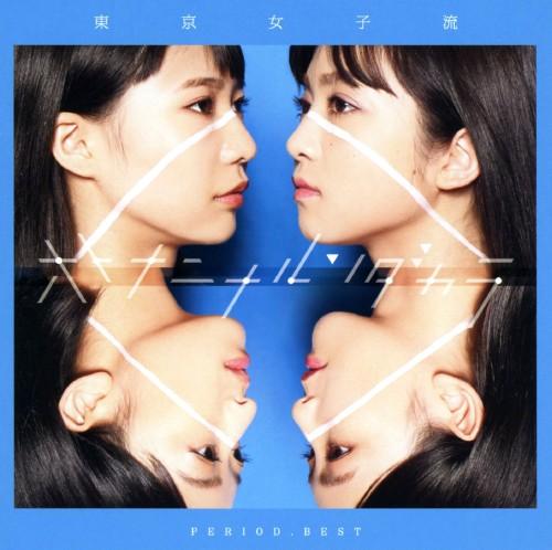 【中古】PERIOD.BEST〜オトナニナルンダカラ〜(DVD付)/東京女子流