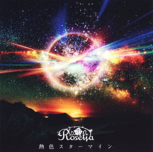 【中古】熱色スターマイン/Roselia