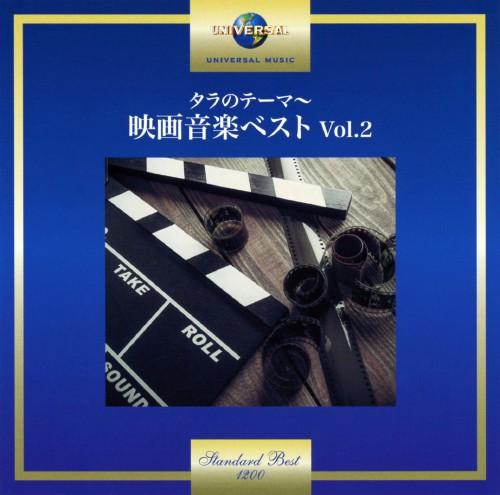 【中古】タラのテーマ〜映画音楽ベスト Vol.2/オムニバス