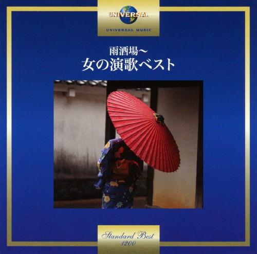 【中古】雨酒場〜女の演歌ベスト/オムニバス