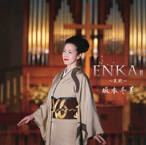 【中古】ENKA II 〜哀歌〜/坂本冬美