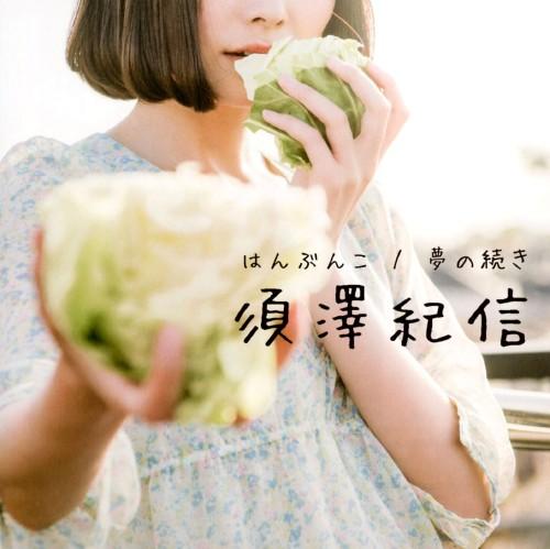 【中古】はんぶんこ/夢の続き/須澤紀信