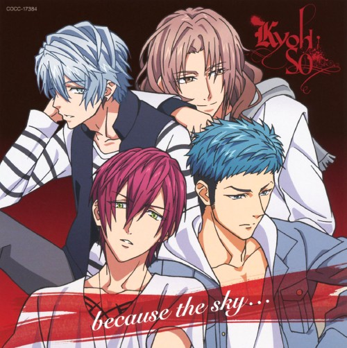 【中古】TVアニメ「DYNAMIC CHORD」エンディングテーマ「because the sky...」/KYOHSO