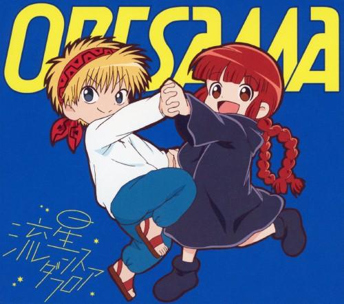 【中古】TVアニメ「魔法陣グルグル」2クール目OP主題歌「流星ダンスフロア」/ORESAMA