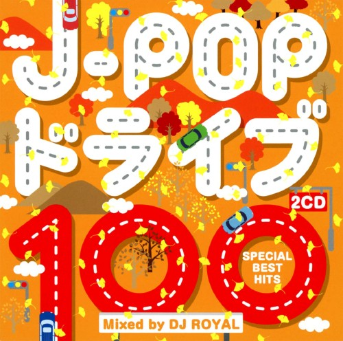 【中古】J−POP ドライブ100 −SPECIAL BEST HITS− Mixed by DJ ROYAL/DJ ROYAL
