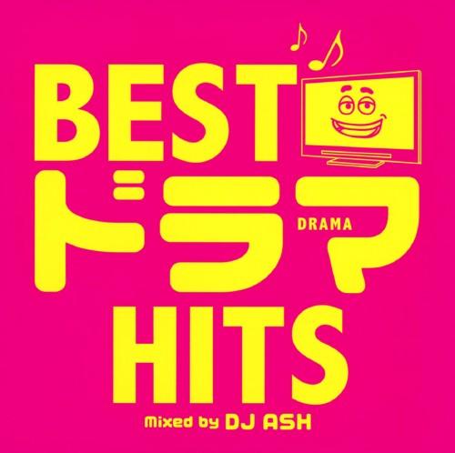 【中古】BESTドラマHITS Mixed by DJ ASH/DJ ASH
