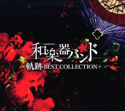 【中古】軌跡 BEST COLLECTION+(Music Video)(ブルーレイ付)(Type−A)/和楽器バンド