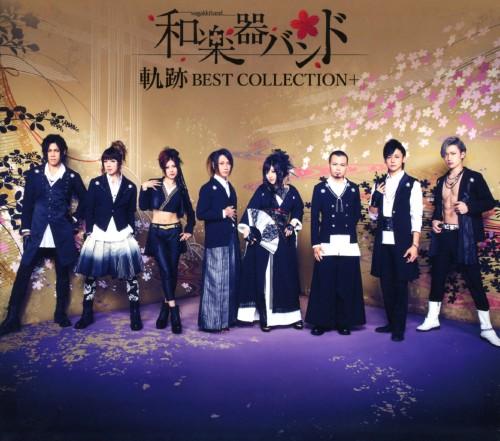 【中古】軌跡 BEST COLLECTION+/和楽器バンド