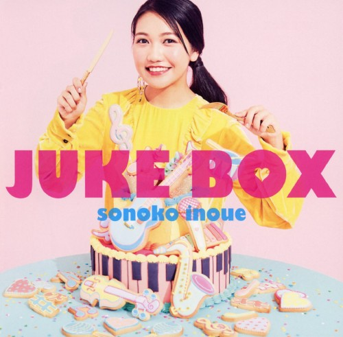 【中古】JUKE BOX/井上苑子