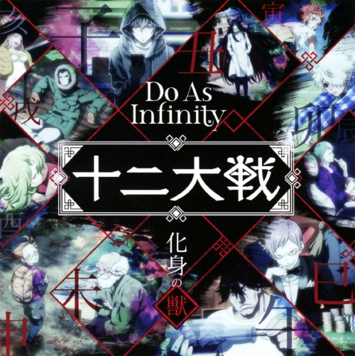 【中古】化身の獣/Do As Infinity