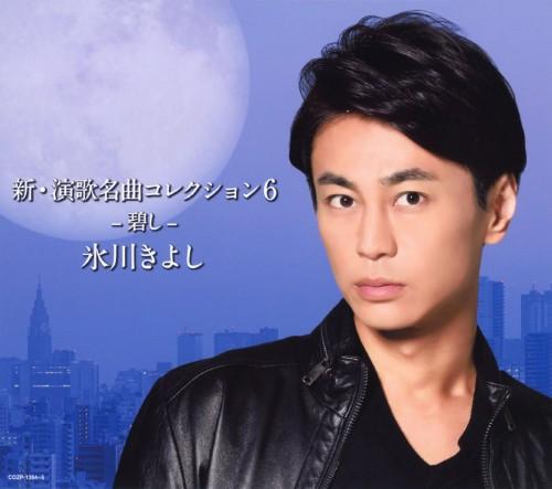 【中古】新・演歌名曲コレクション6−碧し−(初回限定盤)(DVD付)(Aタイプ)/氷川きよし