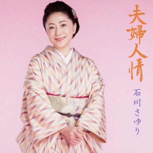 【中古】夫婦人情/こゝろ花/石川さゆり
