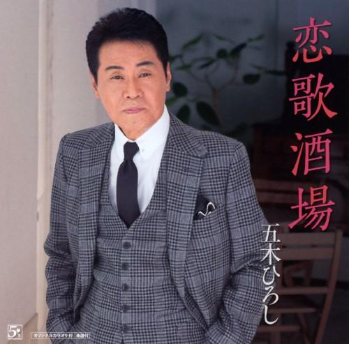 【中古】恋歌酒場/ほとめきの風/五木ひろし