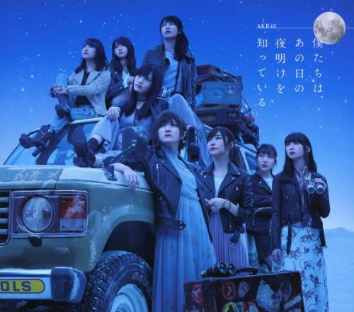 【中古】僕たちは、あの日の夜明けを知っている(DVD付)(Type A)/AKB48