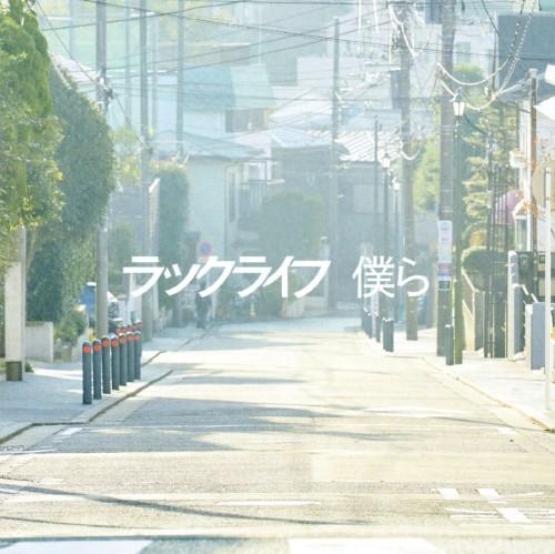 【中古】映画「文豪ストレイドッグス DEAD APPLE(デッドアップル)」エンディング主題歌「僕ら」(DVD付)/ラックライフ