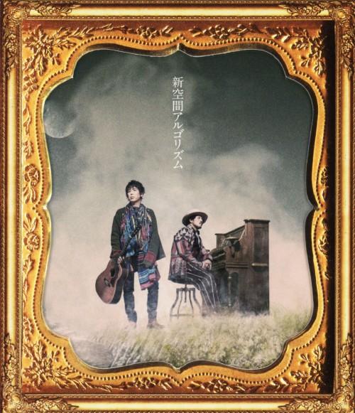 【中古】新空間アルゴリズム(初回限定盤)(DVD付)/スキマスイッチ