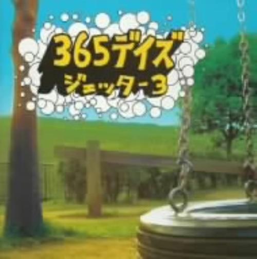 【中古】365デイズ/JETTER 3