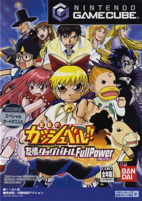 【中古】金色のガッシュベル!! 友情タッグバトルFullPower