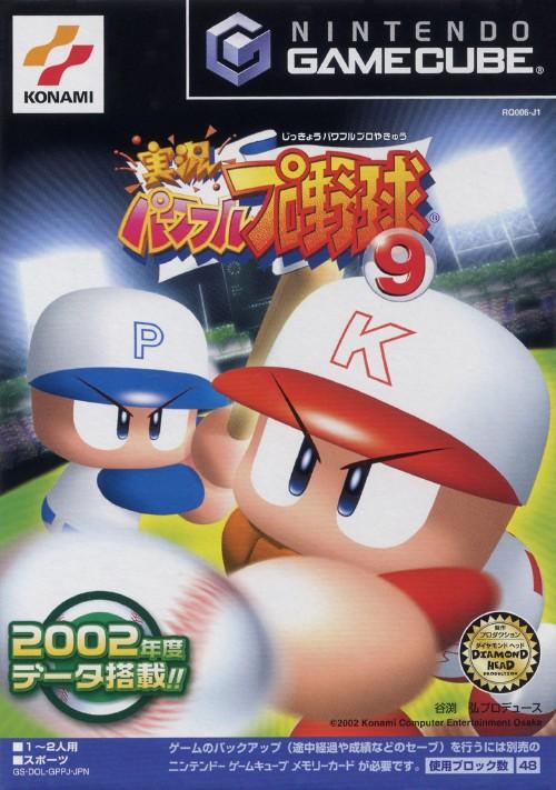 【中古】実況パワフルプロ野球9