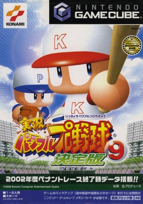 【中古】実況パワフルプロ野球9 決定版