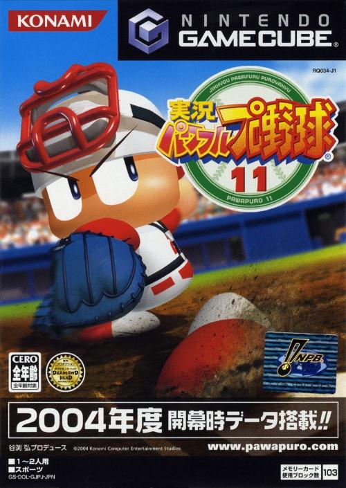 【中古】実況パワフルプロ野球11