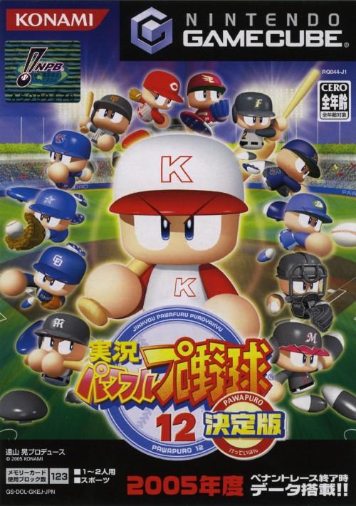 【中古】実況パワフルプロ野球12 決定版