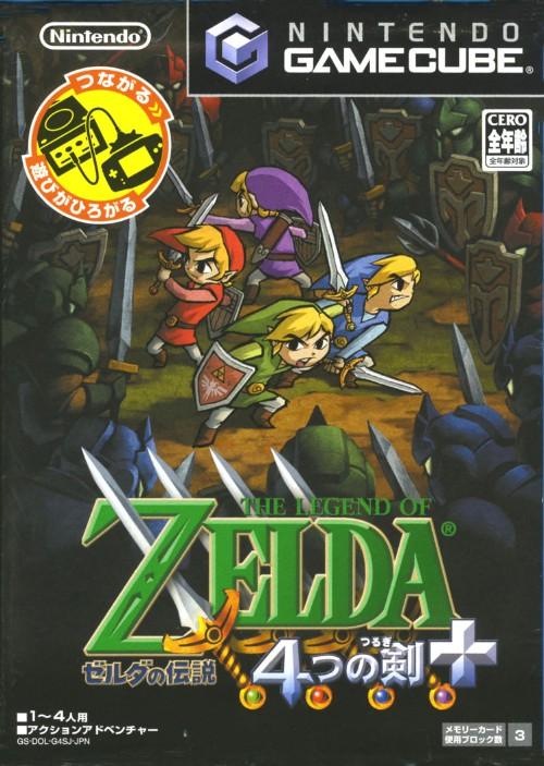 【中古】ゼルダの伝説 4つの剣+GBAケーブル付き (ソフトのみ)