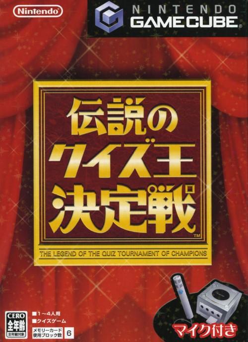 【中古】伝説のクイズ王決定戦 (同梱版)