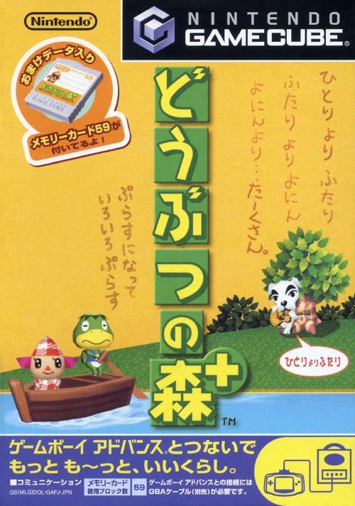 【中古】どうぶつの森+ メモリーカード59同梱版 (同梱版)
