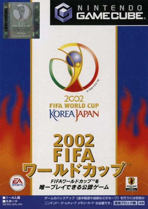 【中古】2002 FIFA ワールドカップ