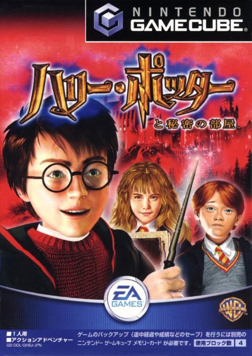 【中古】ハリー・ポッターと秘密の部屋