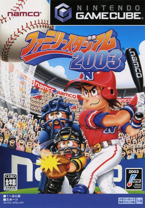 【中古】ファミリースタジアム2003